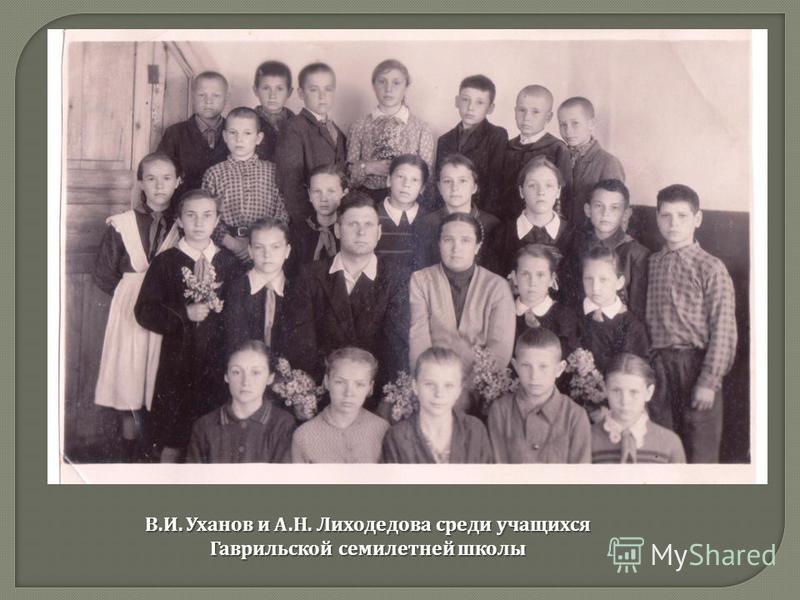 В. И. Уханов и А. Н. Лиходедова среди учащихся Гаврильской семилетней школы