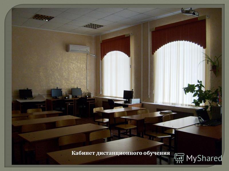 Кабинет дистанционного обучения