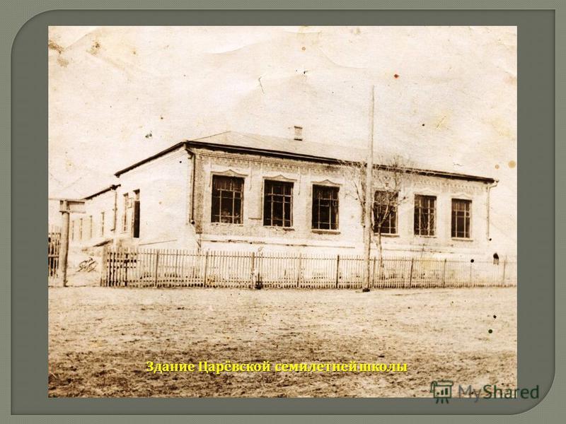 Здание Царёвской семилетней школы