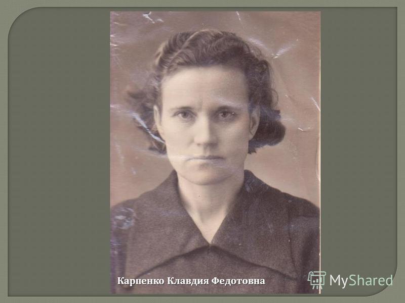 Карпенко Клавдия Федотовна