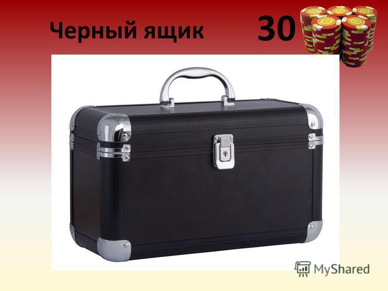 30 Черный ящик