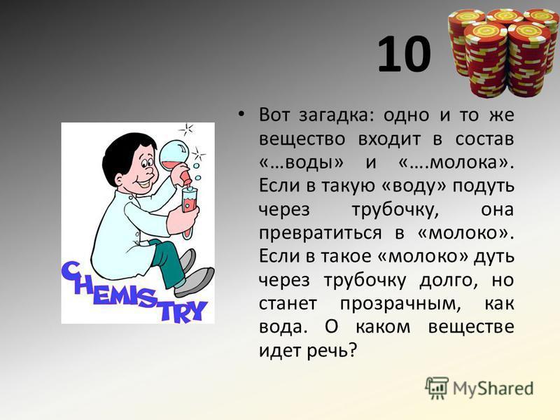 10 Вот загадка: одно и то же вещество входит в состав «…воды» и «….молока». Если в такую «воду» подуть через трубочку, она превратиться в «молоко». Если в такое «молоко» дуть через трубочку долго, но станет прозрачным, как вода. О каком веществе идет