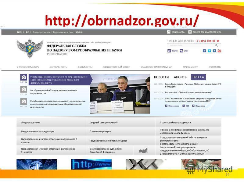 http://obrnadzor.gov.ru/ 19