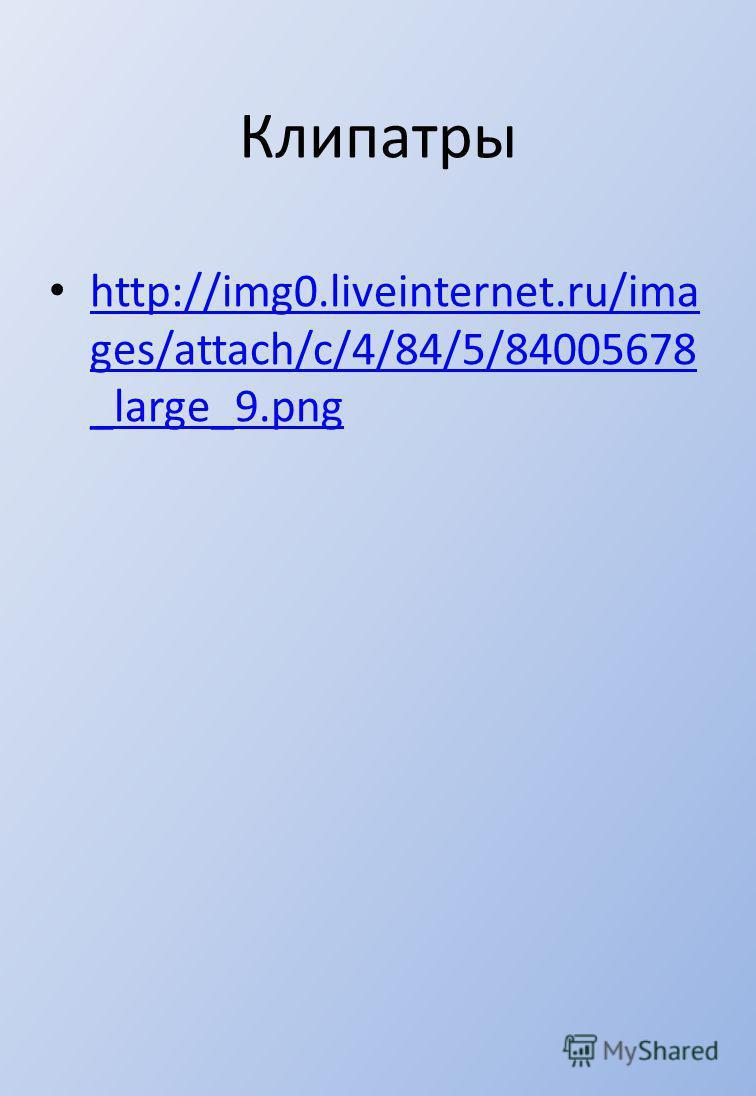 Клипатры http://img0.liveinternet.ru/ima ges/attach/c/4/84/5/84005678 _large_9.png http://img0.liveinternet.ru/ima ges/attach/c/4/84/5/84005678 _large_9.png