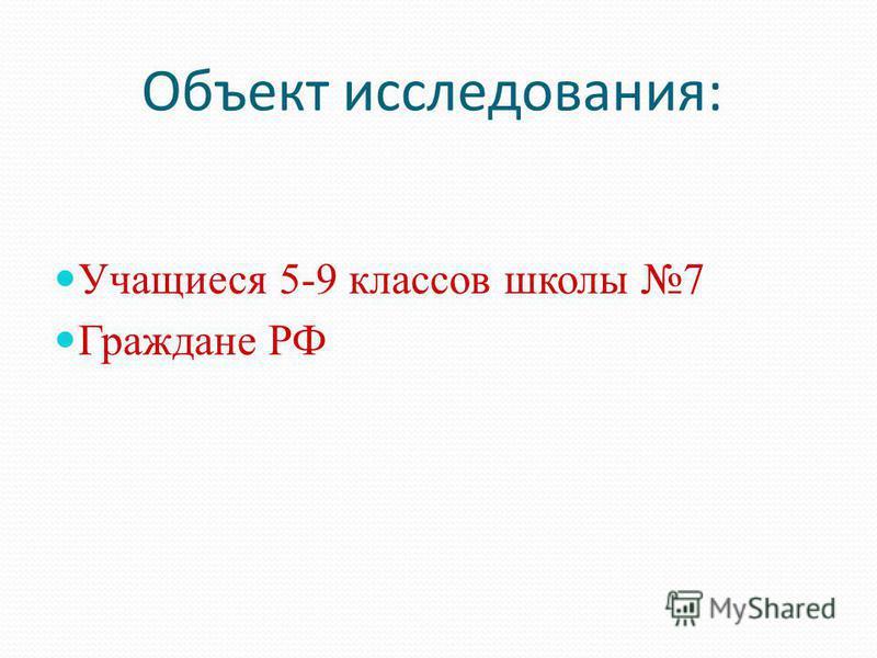 Объект исследования: Учащиеся 5-9 классов школы 7 Граждане РФ