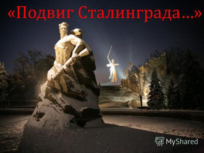 «Подвиг Сталинграда…»