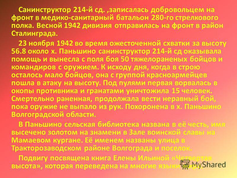 Санинструктор 214-й сд.,записалась добровольцем на фронт в медико-санитарный батальон 280-го стрелкового полка. Весной 1942 дивизия отправилась на фронт в район Сталинграда. 23 ноября 1942 во время ожесточенной схватки за высоту 56.8 около х. Паньши