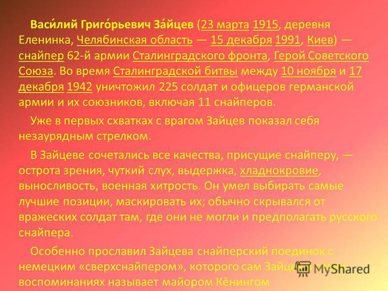 Васи́лий Григо́рьевич За́йцев (23 марта 1915, деревня Еленинка, Челябинская область 15 декабря 1991, Киев) снайпер 62-й армии Сталинградского фронта, Герой Советского Союза. Во время Сталинградской битвы между 10 ноября и 17 декабря 1942 уничтожил 22