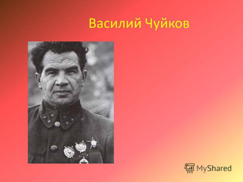 Василий Чуйков