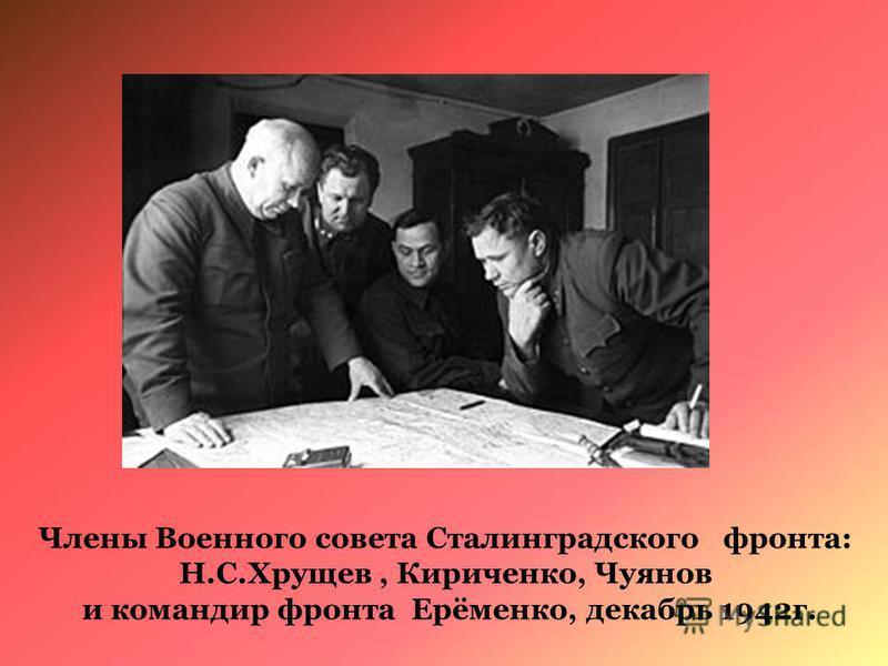 Члены Военного совета Сталинградского фронта: Н.С.Хрущев, Кириченко, Чуянов и командир фронта Ерёменко, декабрь 1942 г.