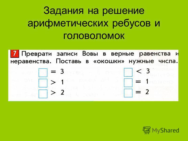 Задания на решение арифметических ребусов и головоломок