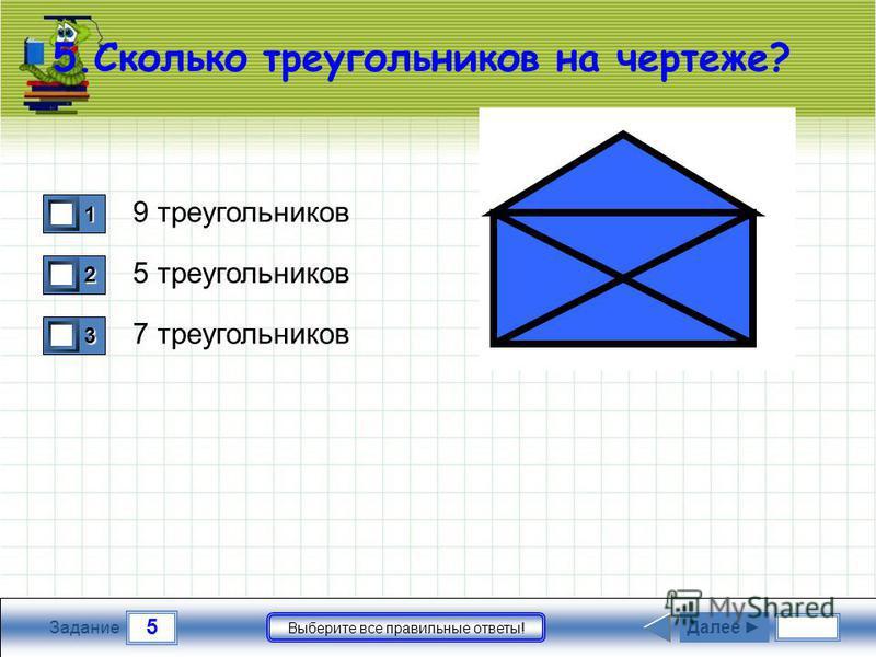 5 Задание Выберите все правильные ответы! 5. Сколько треугольников на чертеже? 9 треугольников 5 треугольников 7 треугольников 1 1 2 0 3 0 Далее