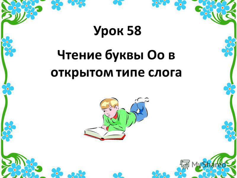Урок 58 Чтение буквы Oo в открытом типе слога