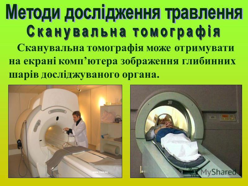 Сканувальна томографія може отримувати на екрані компютера зображення глибинних шарів досліджуваного органа.