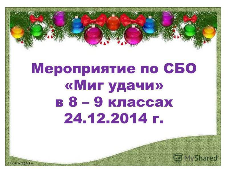 Мероприятие по СБО «Миг удачи» в 8 – 9 классах 24.12.2014 г.