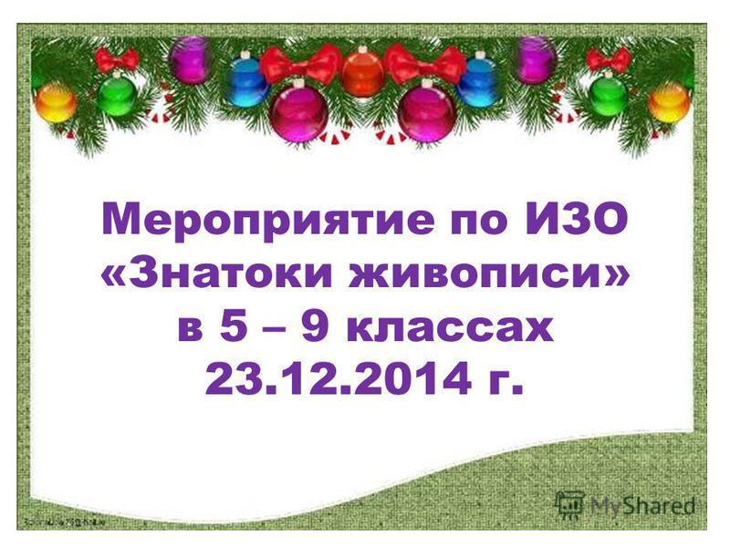 Мероприятие по ИЗО «Знатоки живописи» в 5 – 9 классах 23.12.2014 г.