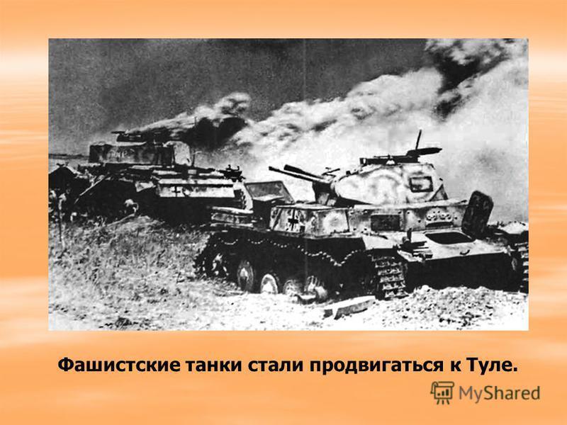 Фашистские танки стали продвигаться к Туле.