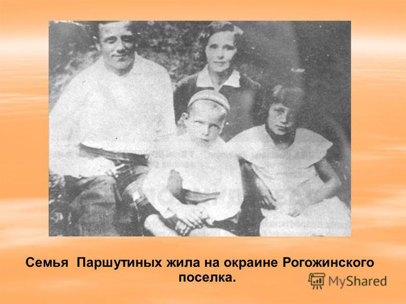 Семья Паршутиных жила на окраине Рогожинского поселка.