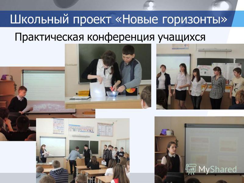 LOGO Школьный проект «Новые горизонты» Практическая конференция учащихся