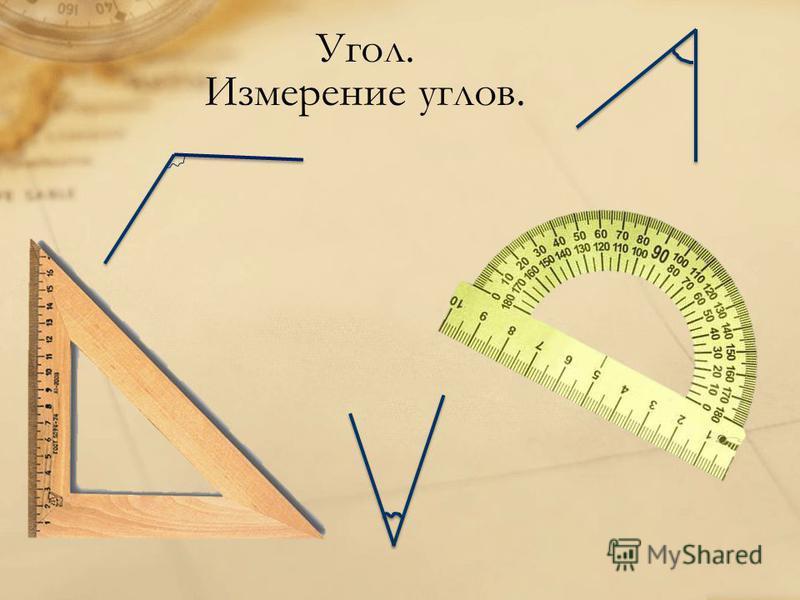 Угол. Измерение углов.