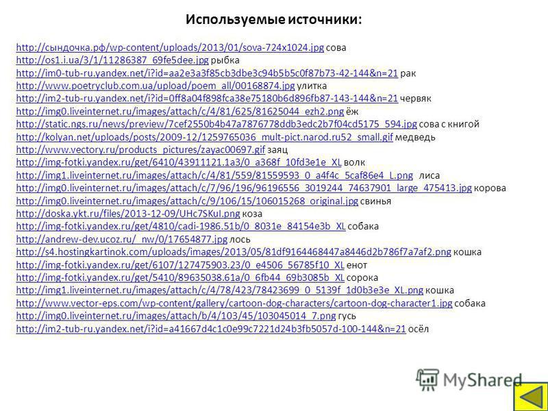 Используемые источники: http://сындочка.рф/wp-content/uploads/2013/01/sova-724x1024.jpghttp://сындочка.рф/wp-content/uploads/2013/01/sova-724x1024. jpg сова http://os1.i.ua/3/1/11286387_69fe5dee.jpghttp://os1.i.ua/3/1/11286387_69fe5dee.jpg рыбка http