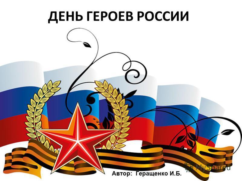 ДЕНЬ ГЕРОЕВ РОССИИ Автор: Геращенко И.Б.