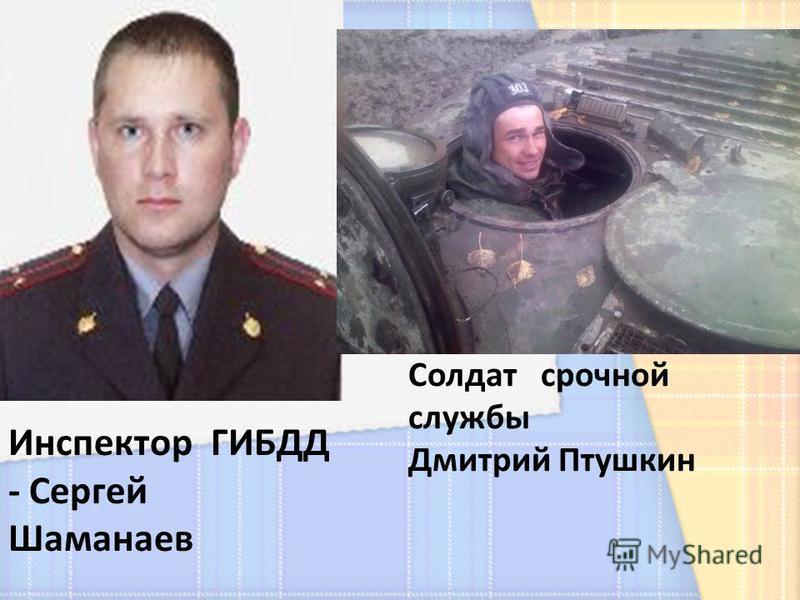 Инспектор ГИБДД - Сергей Шаманаев Солдат срочной службы Дмитрий Птушкин