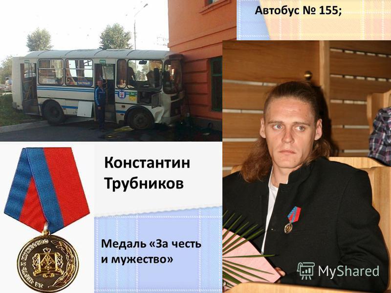 Константин Трубников Медаль «За честь и мужество» Автобус 155;