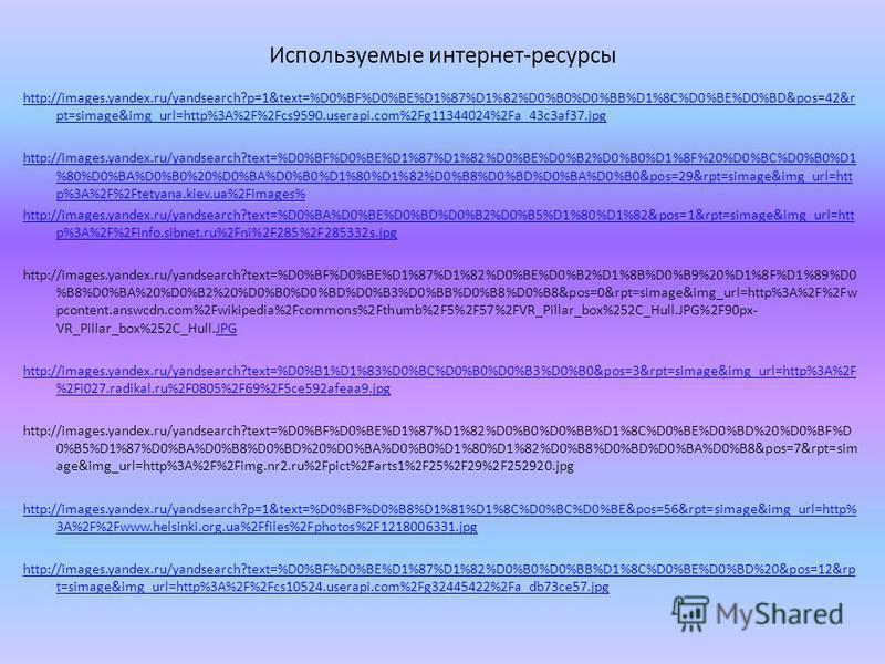 Используемые интернет-ресурсы http://images.yandex.ru/yandsearch?p=1&text=%D0%BF%D0%BE%D1%87%D1%82%D0%B0%D0%BB%D1%8C%D0%BE%D0%BD&pos=42&r pt=simage&img_url=http%3A%2F%2Fcs9590.userapi.com%2Fg11344024%2Fa_43c3af37. jpg http://images.yandex.ru/yandsear