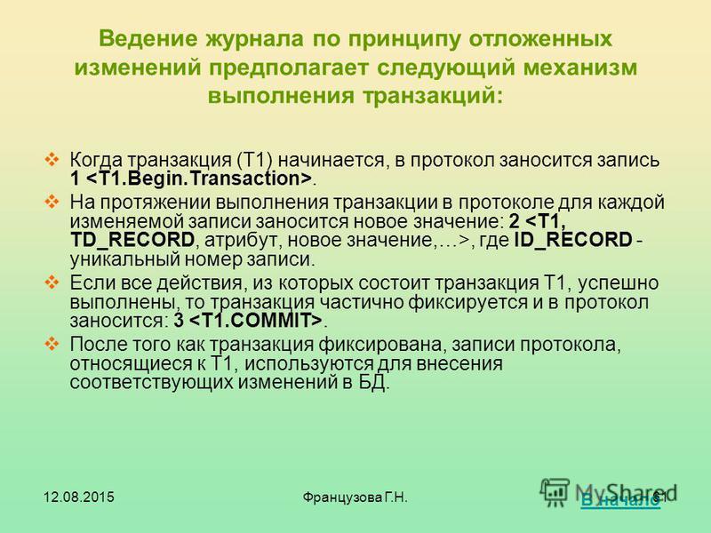 12.08.2015Французова Г.Н.60 Имеются два альтернативных варианта журнала транзакций: Протокол с отложенными обновлениями. Протокол с немедленными обновлениями. В начало