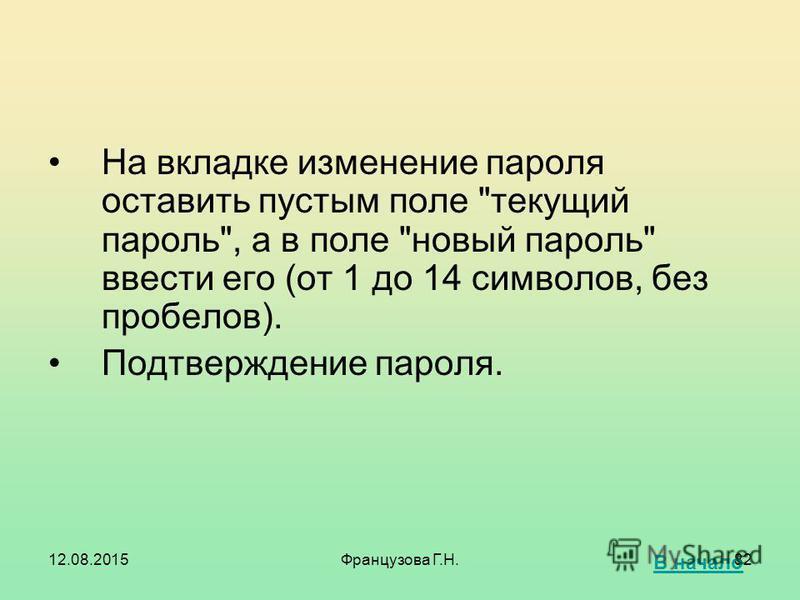 12.08.2015Французова Г.Н.81 В начало