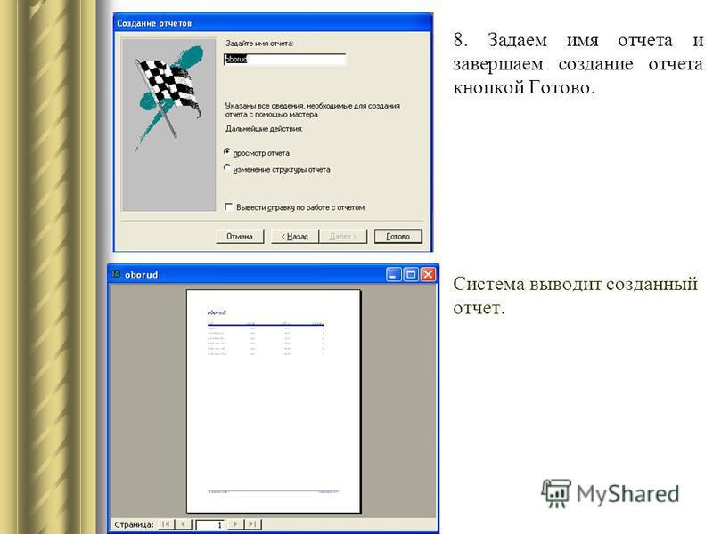 8. Задаем имя отчета и завершаем создание отчета кнопкой Готово. Система выводит созданный отчет.