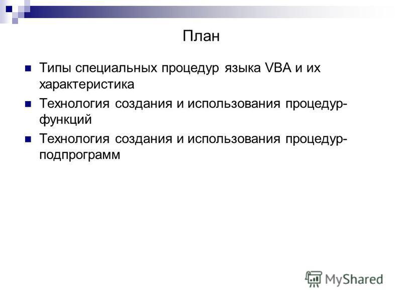 План Типы специальных процедур языка VBA и их характеристика Технология создания и использования процедур- функций Технология создания и использования процедур- подпрограмм