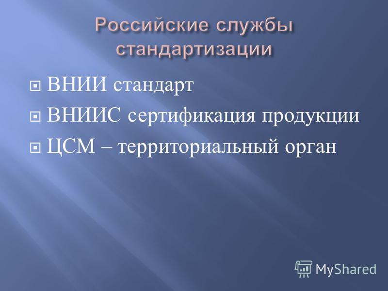 ВНИИ стандарт ВНИИС сертификация продукции ЦСМ – территориальный орган