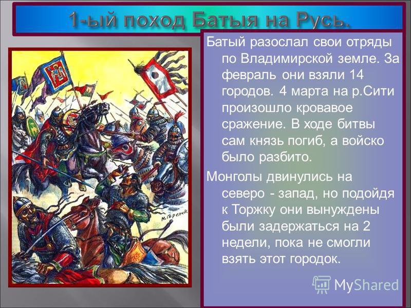 В феврале 1238 г. Ба-тый подошел к Вла- диммеру.Кн. Юрий уехал на Север соби-рать войска. Монголы разрушили стены и ворвались в город.Княгиня с час-тью воинов спрята-лись в Успенском со-боре, но монголы за-живо их сожгли.Го-род подвергся страшному ра