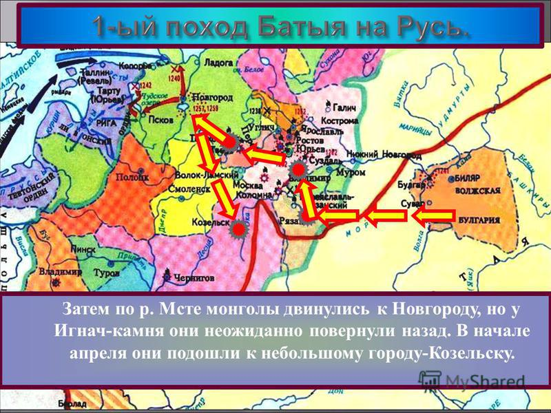Затем по р. Мсте монголы двинулись к Новгороду, но у Игнач-камня они неожиданно повернули назад. В начале апреля они подошли к небольшому городу-Козельску.