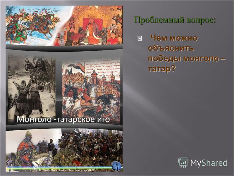 Чем можно объяснить победы монголо – татар? Чем можно объяснить победы монголо – татар?