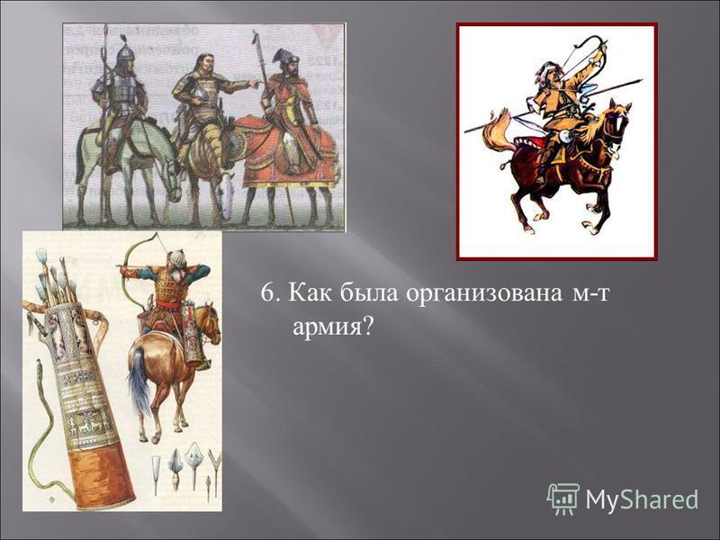 6. Как была организована м-т армия?