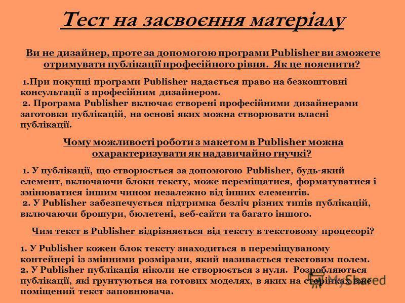 Тест на засвоєння матеріалу Ви не дизайнер, проте за допомогою програми Publisher ви зможете отримувати публікації професійного рівня. Як це пояснити? 1.При покупці програми Publisher надається право на безкоштовні консультації з професійним дизайнер