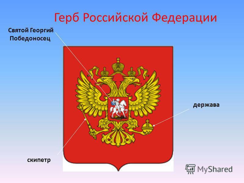 Святой Георгий Победоносец держава скипетр Герб Российской Федерации