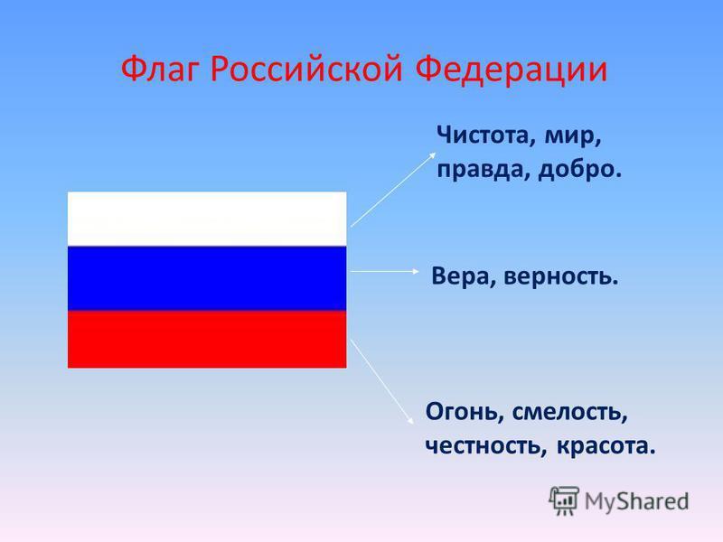 Чистота, мир, правда, добро. Вера, верность. Огонь, смелость, честность, красота. Флаг Российской Федерации