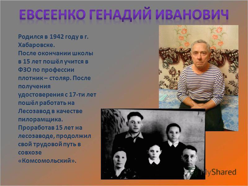 Родился в 1942 году в г. Хабаровске. После окончании школы в 15 лет пошёл учится в ФЗО по профессии плотник – столяр. После получения удостоверения с 17-ти лет пошёл работать на Лесозавод в качестве пилорамщика. Проработав 15 лет на лесозаводе, продо