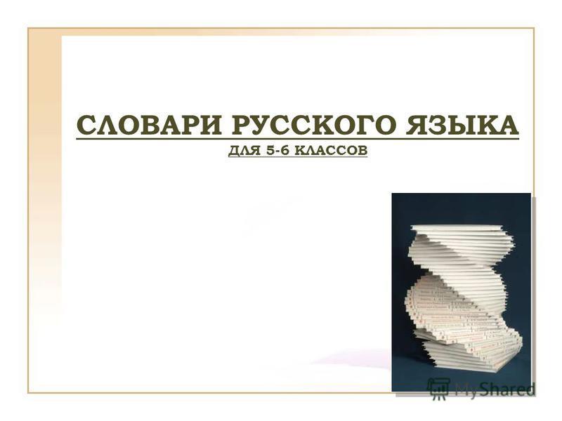 СЛОВАРИ РУССКОГО ЯЗЫКА ДЛЯ 5-6 КЛАССОВ