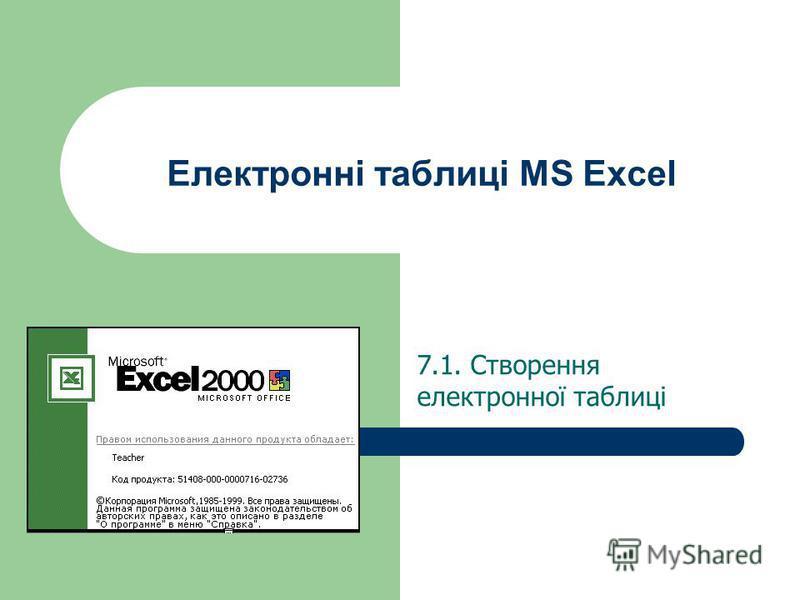 Електронні таблиці MS Excel 7.1. Створення електронної таблиці