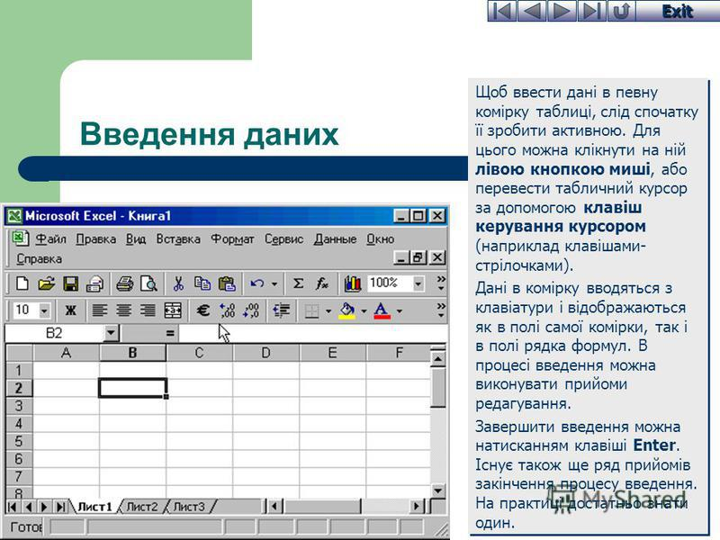 Exit Введення даних Щоб ввести дані в певну комірку таблиці, слід спочатку її зробити активною. Для цього можна клікнути на ній лівою кнопкою миші, або перевести табличний курсор за допомогою клавіш керування курсором (наприклад клавішами- стрілочкам