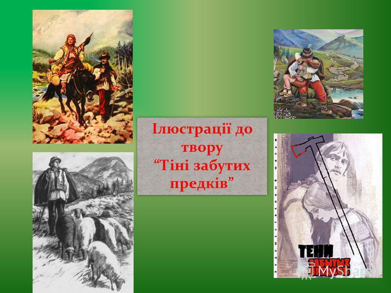 Ілюстрації до твору Тіні забутих предків Ілюстрації до твору Тіні забутих предків