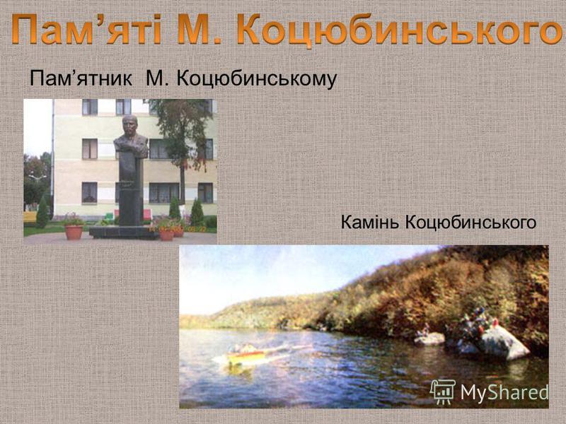 Памятник М. Коцюбинському Камінь Коцюбинського