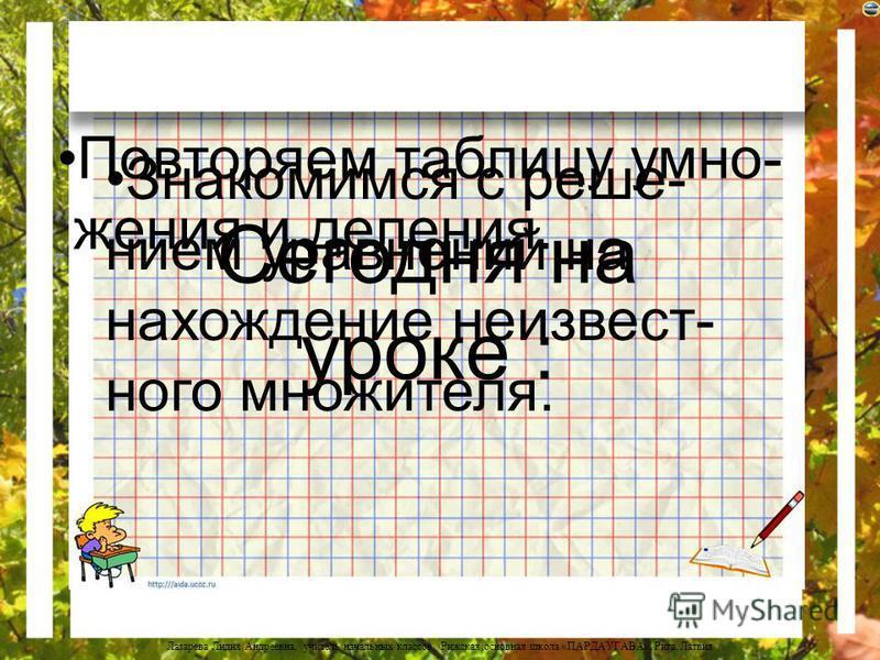 Лазарева Лидия Андреевна, учитель начальных классов, Рижская основная школа «ПАРДАУГАВА», Рига, Латвия