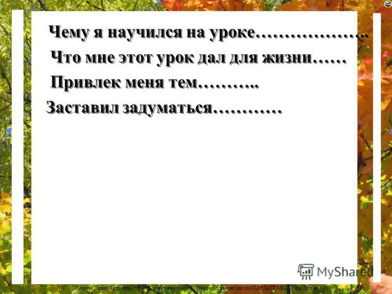 Лазарева Лидия Андреевна, учитель начальных классов, Рижская основная школа «ПАРДАУГАВА», Рига, Латвия Пока не прозвенел звонок, Подведем урока итог!