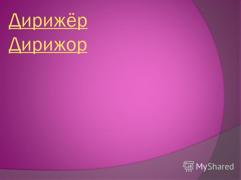 Дирижёр Дирижор